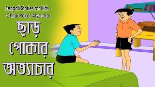 Chhar Pokar Atyachar | Nonte Fonte | Bengali Kids Cartoon 2016 | Bangla Popular Cartoon | Comedy