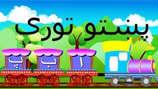 پښتو ژبه | الفبا | پښتو توری | الفبای پشتو | Pashto Afghan Alphabet Song