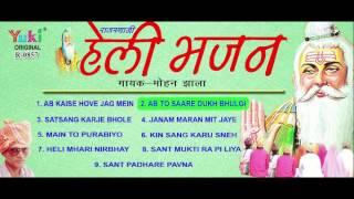 हेली भजन - गायक मोहन  झाला । HELI BHAJAN   Rajasthani Nirguni Bhajan   by Mohan Jhala   Jukebox