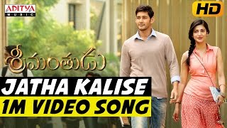 Jatha Kalise 1 Min Video Song -  Srimanthudu Video Songs - Mahesh Babu, Shruthi Hasan