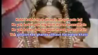 Kabhi Kabhi Mere Dil Mein Karaoke