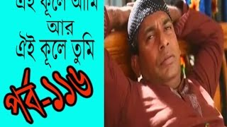 Bangla natok Ei Kule Ami r Oi Kule Tumi Part 116 Bangla Natok 2016