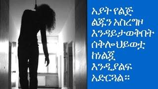 Ethiopia : እጅግ ዘግናኝ ክስተት በአሰላ ከተማ፡ አያት የልጅ ልጁን አስረግዞ እንዳይታወቅበት ሰቅሎ ህይወቷን በማጥፋቱ ፍርድ አግኝቷል በወንጀል ማህደር