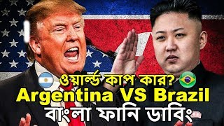 Argentina VS Brazil | World Cup Kar | World Cup 2018 Special | Bangla Funny Dubbing 2018