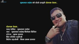 Dolakha Deuta - Sunlal Waiba and Nirmala Ghising (Dohori Song) | New Nepali Adhunik Song 2017