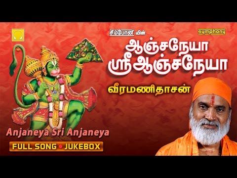 Xxx Mp4 Anjaneya Sri Anjaneya Veeramanidasan Anjaneyar Songs Tamil 3gp Sex