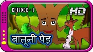 Batuni Ped - Hindi Story for Children | Panchatantra Kahaniya | Moral Short Stories for Kids