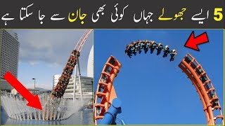 Most Unbelievable Rides in the world     Urdu/Hindi