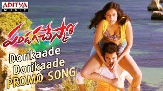 Dorikaade Dorikaade Promo Video Song || Pandaga Chesko Songs ||  Ram, Sonal Chauhan