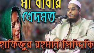 মাওলানা হাফিজুর রহমান সিদ্দিকি-------- ওয়াজ (Bangla was 2018)