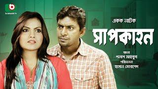 Bangla Comedy Natok | Shap Kahon | Chanchal Chowdhury, Hasin Rowshon, Munira Mithu