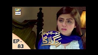 Mohay Piya Rang Laaga - Episode 83 - ARY Digital Drama