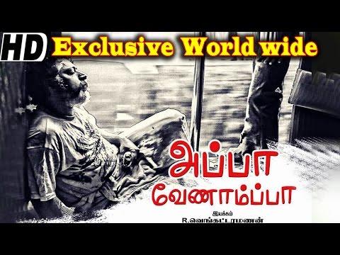 Tamil New Release 2016 Full HD Movie | APPA HD1080| Latest Tamil Movie Release 2016 HD