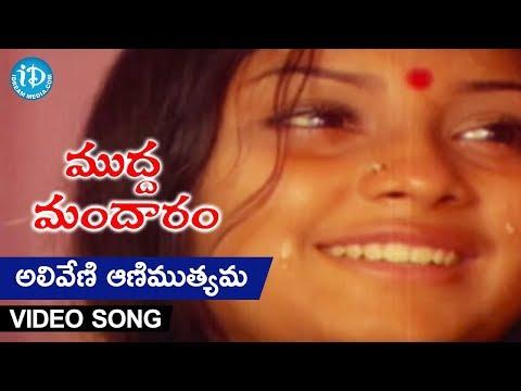 Xxx Mp4 Mudda Mandaram Movie Aliveni Aanimutyama Video Song Pradeep Poornima Ramesh Naidu 3gp Sex