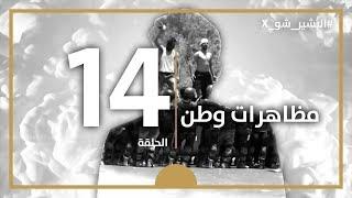 البشير شو اكس   الحلقة الرابعة عشر كاملة   14   مظاهرات وطن