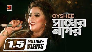 Sadher Nagor by Oyshee | Album Sadher Nagor | Official lyrical Video 2017