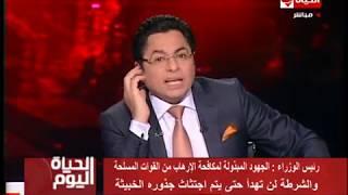 برنامج الحياة اليوم مع خالد أبو بكر - حلقة السبت 24-3-2018 - Al Hayah Al Youm