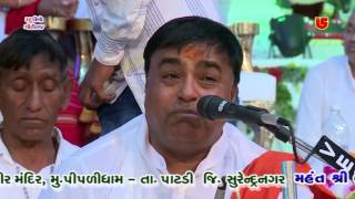 049-EAK TARO ARAS PARAS CHE BHAI || PARSOTAM PAREE-02 || PIPLIDHAM SATABDI MAHOTSAV 2016