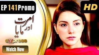 Drama | Amrit Aur Maya - Episode 141 Promo | Express Entertainment Dramas | Tanveer Jamal, Rashid