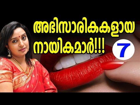 Xxx Mp4 അഭിസാരികകളായ നായികമാർ VOL 7 Heroines Who Re Acted Challenging Characters Malayalam Cinema 3gp Sex
