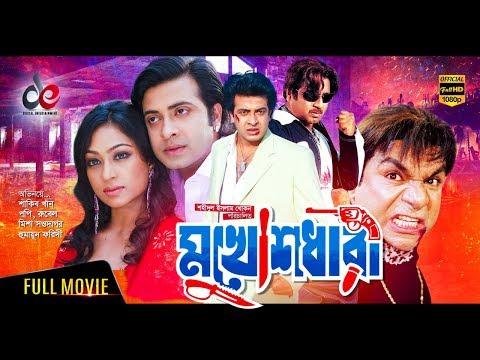 Mukhoshdhari   Bangla New Movie   Shakib Khan   Popy   Rubel   Misha Sawdagor   Full Movie