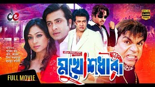 Mukhoshdhari | Bangla New Movie | Shakib Khan | Popy | Rubel | Misha Sawdagor | Full Movie