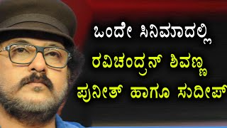 Kannada 35 Star Actors to  act in Bakasura Movie |  Kannada