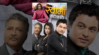 Swami Public LTD - Subodh Bhave - Vikram Gokhale - Chinmay Mandlekar - Marathi Full Movie