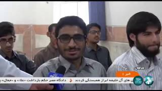 Iran Saravan county, Students succesfuly accepted in universities پذيرفته شدن دانش آموزان سراوان