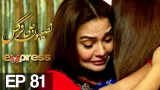Naseebon Jali Nargis - Episode 80 uploaded on 17-08-2017 430 views