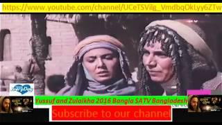 Irani Serial Yussuf and Zulaikha 2016 Bangla Dubbing SATV Bangladesh 28 November, 2016 (