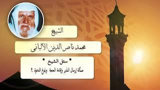 روائع الشيخ الالبانى رحمه الله   مسالة ارسال النذير واقامة الحجة وبلوغ الدعوة ؟