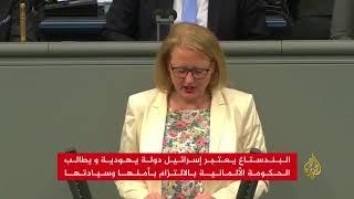 البرلمان الألماني يصدق على مشروع قرار يقر بيهودية إسرائيل