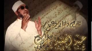 الشيخ عبد الحميد كشك - أبو بكر الصديق فى الميزان