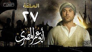 مسلسل أبو عمر المصري – الحلقة السابعة والعشرون | أحمد عز | Abou Omar Elmasry - Eps 27