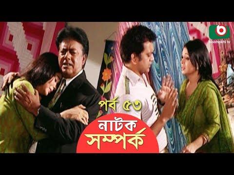 Xxx Mp4 বাংলা নাটক Bangla Natok Somporko EP 53 Aruna Biswas Mir Sabbir Tamalika Karmakar Milon 3gp Sex