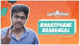 Smartphones Saabangal Ft. Hari Baskar | Gurunathaa