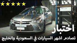 اختبار تصادم اشهر السيارات في السعودية والخليج