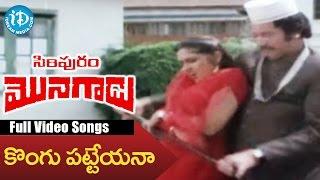 Siripuram Monagadu Movie - Kongu Pataeyana Video Song    Krishna    Jayaprada    Sathyam