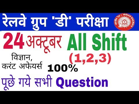 Xxx Mp4 Railway Group D All Shift Question Paper 24 October 2018 Rrb Group D Today Analysis Gktrack 3gp Sex