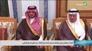 #خادم_الحرمين_الشريفين يستقبل رئيس مجلس أمناء مركز الملك عبدالعزيز للحوار الوطني وأعضاء المجلس.