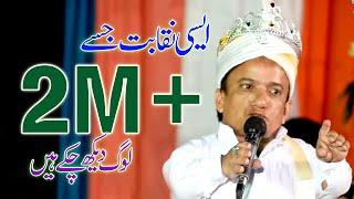 Salo Alehi Wa AALHI Naqabat Qari shahid mehmood qadri from okara