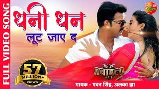 Ae Dhaani Dhan Loot Jaye Da | Bhojpuri Hit Full HD Song 2017 | Pawan Singh, Akshara Singh
