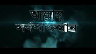 Power Is For Allah | শক্তি আল্লাহর জন্য | Bangla Audio | Islamic Remidner | বাংলা