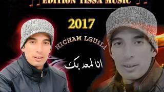 هشام الكويلي- انا لي معدبكhicham guili- ana li m3adbak  ana