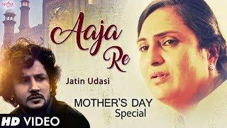 Jatin Udasi - Aaja Re | New Songs 2018 | Mothers Day Songs | Hindi Songs | Saga Music | Top songs