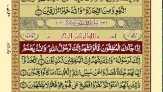 Quran-Para 28/30-Urdu Translation