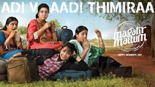Magalir Mattum - Adi Vaadi Thimiraa - Song Lyric Video  - Jyotika | Bramma | Ghibran | Suriya