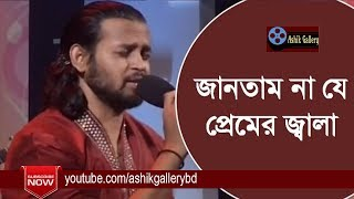 Jantam Na Je Premer Jala I জানতাম না যে প্রেমের জ্বালা I Ashik I Syed Dulal I Bangla Folk Song