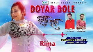 Doyar Bole | Rima | Pagol Hasan | AP Tushar | Audio Track | Bangla New Song | 2017